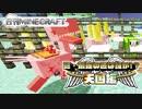 【日刊Minecraft】真・最強の匠は誰か!?天国編!絶望的センス4人衆がMinecraftをカオス実況#5