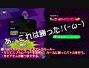 【ガルナ/オワタP】スプラトゥーン2 1on1 ガチマッチ【vs セピア(-ω-) 6】