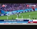 中国のテレビ局、W杯ニュースで問題発言!?