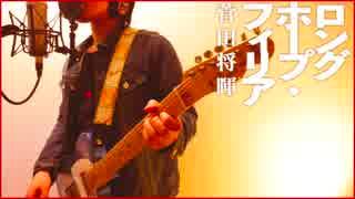 【フル歌詞MV】ロングホープ・フィリア/菅
