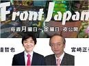 【Front Japan 桜】米中貿易戦争~遂に国際緊急経済権限法(IEEPA法)発...