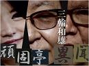 【頑固亭異聞】ワールドカップから見える日本人の愛国心[桜H30/6/26]