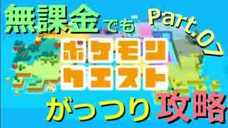 【ポケモンクエスト】無課金で挑む?カクコロな冒険 パート7【実況】