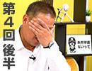 【会員限定】緊急企画:最下位タイガースに金村義明が大提言 2/2