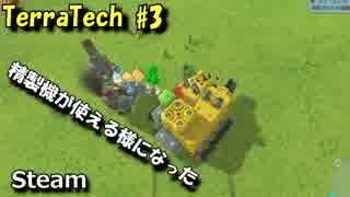 パネキット風ゲーム TerraTech #3