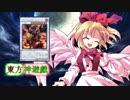 東方神遊戯 第8話『夢幻の少女達』