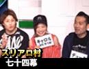 【vs人狼TLPT】麻雀プロの人狼スリアロ村:第七十四幕(中)