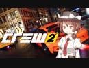 【The crew2β】都会の夜空を飛びたくて――。 part1【ゆっくり...
