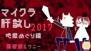 【45】マイクラ肝試し2017運営視点【栗御