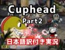 【Cuphead】激ムズカートゥーンアクションを日本語訳付き実況【Part2】
