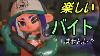 【スプラトゥーン2】楽しいバイト!サーモ
