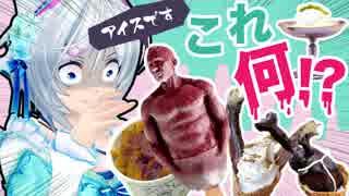 全国の不思議なアイスクリームたち【ご当