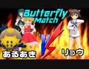 【ポケモンUSM】3流トレーナーのエンジョイ対戦ButterFlyMatch編 第2試合