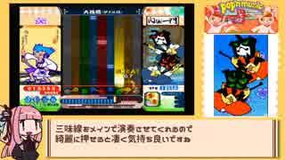【VOICEROID】ポップン(CS)をあそぶ vol.12