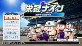 【パワプロ2018】栄冠ボイスロイドナイン