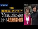 《予告編》「慰める会」に出席した安倍昭恵夫人を直撃取材