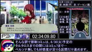 III -【PSP】P3P RTA 全コミュMAX真エンド