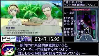 IV -【PSP】P3P RTA 全コミュMAX真エンド