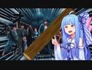 【DbD】ショートムービー『大脱走彼岸島シスターズ』#01【VOICEROID実況】予告
