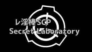 レ淫棒SCP 第1章