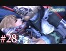 【#28】ニアたんに惚れた男がモナドを振るう実況-再会-【ゼノブレイド】