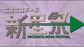 ニコニコ動画新星祭