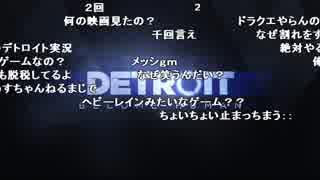 【YTL】うんこちゃん『Detroit: Become Hu