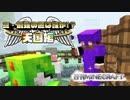 【日刊Minecraft】真・最強の匠は誰か!?天国編!絶望的センス4人衆がMinecraftをカオス実況#6