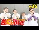 苦愛THE MOVIE#35