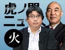 【DHC】6/26(火) 百田尚樹×阿比留瑠比×居島一平【虎ノ門ニュ...