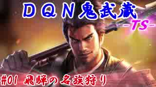 DQN鬼武蔵-TS-(信長の野望・大志)#