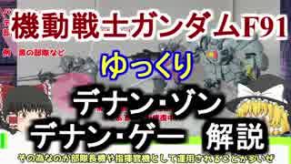 【ガンダムF91】デナン・ゾン&デナン・ゲ