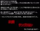 【CoCリプレイ】ショウレイセキ【part.3】