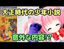 大正時代の少年向け小説の意外な内容!?