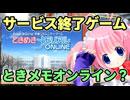 サービス終了オンラインゲームの思い出・『ときめきメモリア...