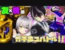 【スプラトゥーン2】中学時代からの親友とリーグマッチ【ウデマエX】