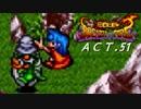 【ほぼ初見】ブレスオブファイアの世界を見に行く【ACT.51】 thumbnail
