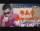 【再編集無職】キムチチャーハン作ってみた【syamu】