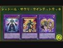 【遊戯王ADS】シャドール・サクリ・クインテット