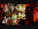 戦国大戦2をしつこく要求し続ける戦国大戦実況動画【part58】