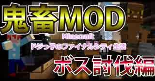 【Minecraft】ドジっ子のファイナルシティ