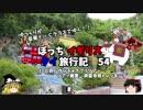 【ゆっくり】イギリス・タイ旅行記 54 カンチャナブリ観光 洞窟寺トレッキング