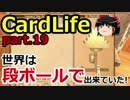 【CardLife】ザ・ゆっくり段ボール生活part.19