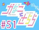 『かなことさらら』 #51【ラジオ版】