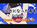 【おそ松さん】「イルカになった青年」フルVer.耳コピ&ボカロ thumbnail