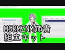 MSRMZNM姉貴組立キット