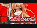 【狂気】続!鬼と宴とB級ホラークトゥルフ!【乱舞】Part:15