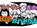 【あなろぐ部】プロゲーマーと機械と女戦士のクトゥルフTRPG01(スナザメ・まお・せ...