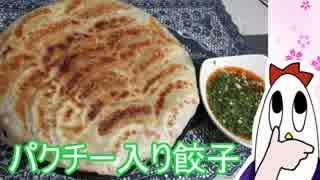 【NWTR料理研究所】パクチー入り餃子+ココア(おまけ)【Vtuber】