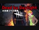 【DBD】水奈瀬コウの悪夢【VOICEROID実況プレイ】